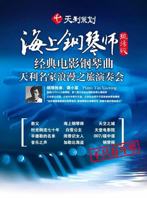 海上钢琴师原声带_《海上钢琴师》电影音乐会娇子音乐厅八月上演