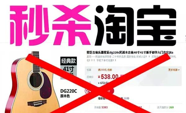 假期品牌吉他大清仓!促销价秒杀淘宝