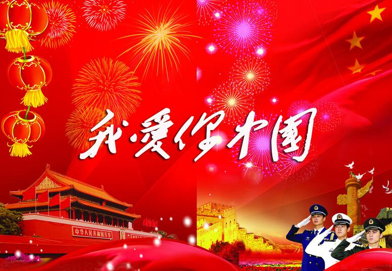 我爱你中国钢琴谱简谱