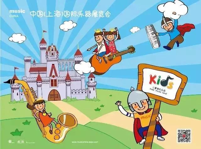 2015上海乐器展儿童音乐体验区精彩亮相
