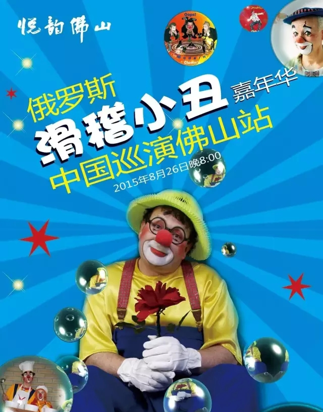 《小丑嘉年华》门票自开售以来,金马剧院订票热线不断响起。主办方称,该活动一推出就受到市民热捧,票房大卖,为迎合观众需求,决定加演一场,时间定于26日下午3时。也就是说,26日金马剧院将有两场《小丑嘉年华》演出,分别是下午2时和晚上8时。