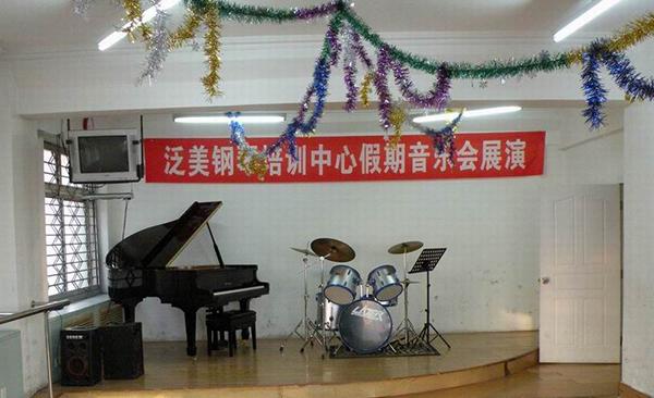 沈阳市泛美钢琴培训中心简介