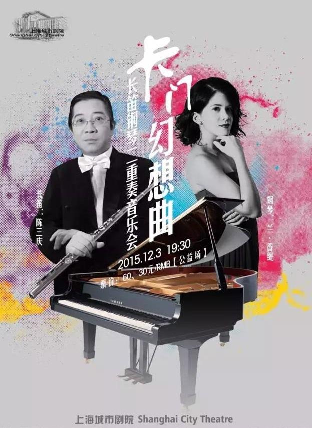 卡门幻想曲 长笛钢琴二重奏音乐会