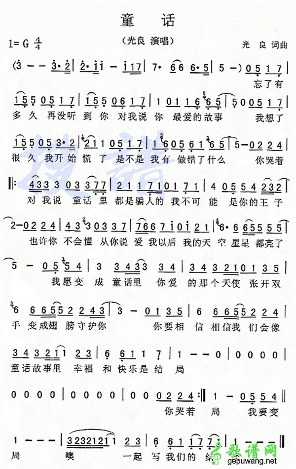 光良童话钢琴谱,要数字的那种啊