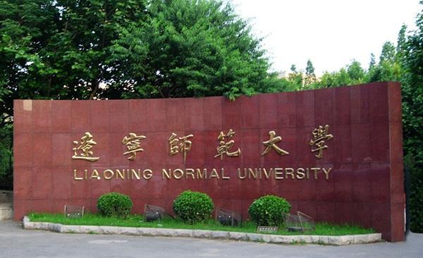 武书连:2013辽宁省大学综合实力排行榜