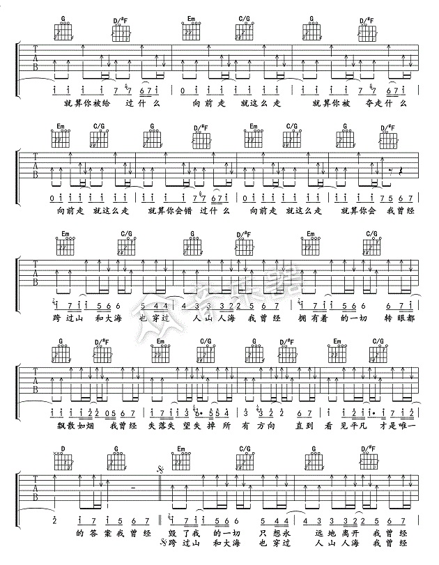 平凡之路简谱歌谱-平凡之路吉他谱