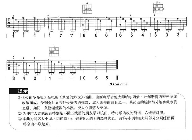 爱的罗曼史吉他谱
