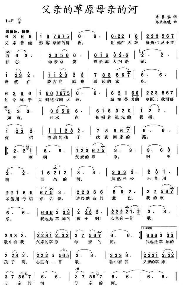 陌上花开 河图 曲谱-而这首歌的创意却出自内蒙古著名歌唱家德德玛.她不仅向我们讲述了