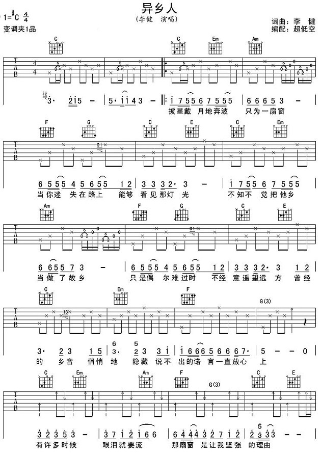 异乡人吉他谱
