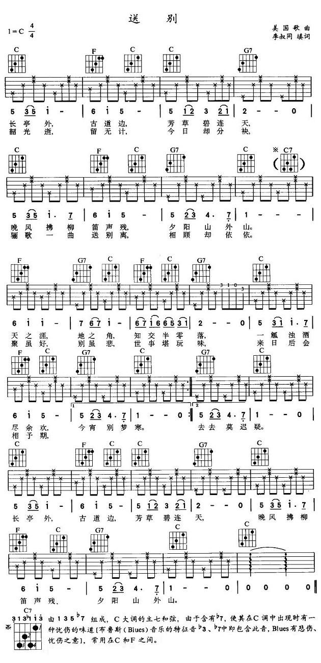送别吉他谱/六线谱