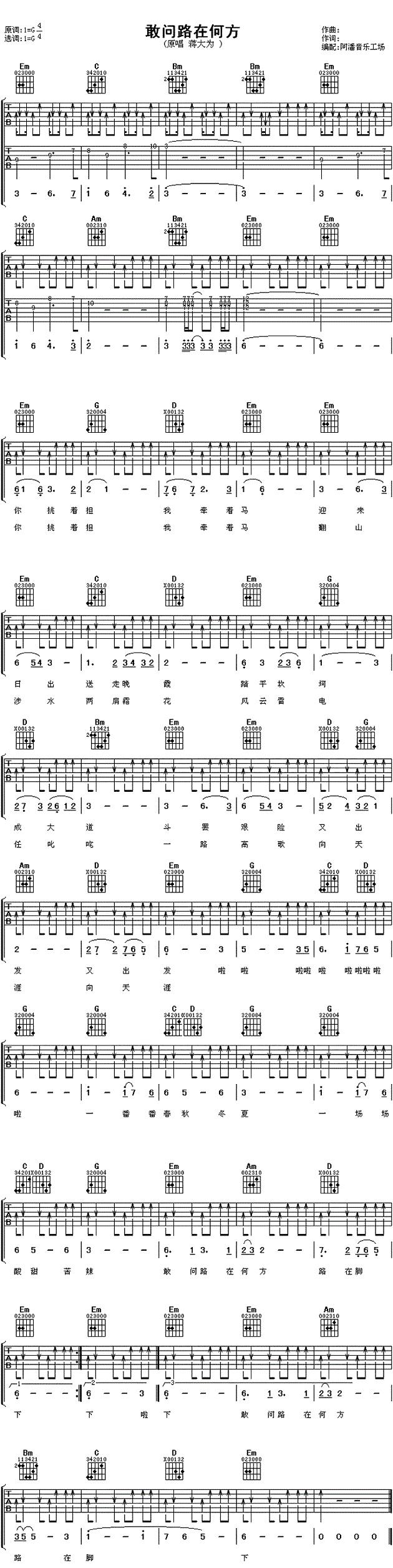 敢问路在何方吉他谱/六线谱_吉他谱乐园_乐度音乐曲谱