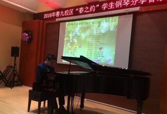 """美德瑞春九校区""""春之约""""学员钢琴分享音乐会圆满落幕"""