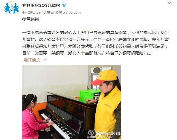 """一位不愿意透露姓名的爱心人士将自己最喜爱的星海钢琴,无偿的捐献给了我们儿童村。这架钢琴不仅价值一万多元,而且一直陪伴着她女儿的成长。在和儿童村联系后得知儿童村里艺术班经费紧张,孩子们对乐器的需求时常得不到满足,目前非常需要一架钢琴,爱心人士当即就决定将自己的钢琴捐赠给儿童村。她万分喜悦的说:""""知道能把钢琴捐给儿童村,我们全家人都很支持,高兴地不得了,让我心爱的钢琴能在孩子们的学习中绽放光彩,成就有才华有天赋的孩子,能给孩子带来欢乐就实现这架钢琴的价值。""""在这诚挚的话语里让我们感受到了更深的爱和奉献,得到这样的信任和支持,将使我们抚教工作者更加坚定完成好各项工作。 点滴成川携手共筑公益事业的长城,愿社会各界用实际行动传扬社会新风尚。凝聚更多的善举和力量,尽其所能的服务于儿童村抚教事业。"""