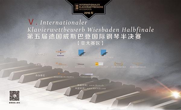德国威斯巴登国际钢琴比赛