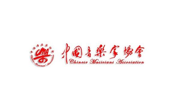 中国音乐家协会是由全国专业音乐工作者组成的人民团体。作为中国音乐界的唯一代表,中国音乐家协会是联合国教科文组织国际音乐理事会的成员。 在音乐领域,中国音协具有人才、学术和组织优势,其会员包括教授、副教授,国家一、二级演员等具有副高级以上职称的全国专业音乐工作者一万余人;各省、自治区、直辖市音乐家协会是中国音乐家协会的团体会员;中国音协下设九个专业委员会和六十余个学会。如此丰厚的资源为中国音协开展各种音乐活动提供了优越的条件。 中国音协致力于推动祖国音乐事业的发展和繁荣。开展社会音乐活动,组织会员参加音乐