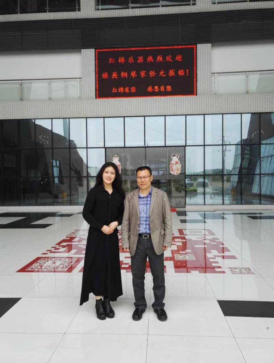 旅英钢琴家任元到广东红棉乐器生产基地参观