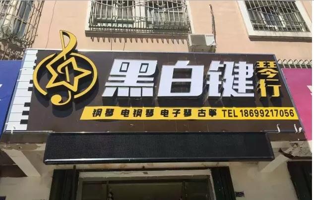 朗声乐器兄弟店——黑白键琴行开业在即