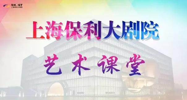 上海保利大剧院艺术课堂进社区、进企业