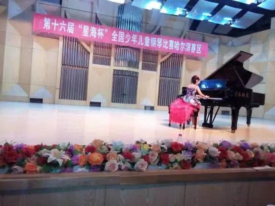 """第十六届""""星海杯""""全国少年儿童钢琴比赛哈尔滨赛区圆满落幕"""