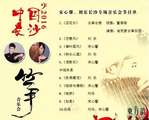 刘乐古筝曲谱
