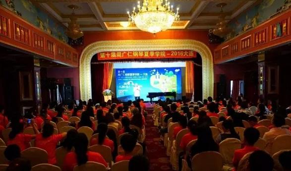 第十届周广仁钢琴夏季学院