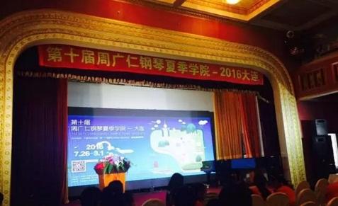 第十届周广仁钢琴夏季学院开幕式