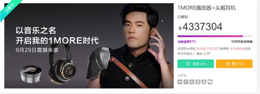 众筹|周杰伦加盟1MORE推三款音频设备.png