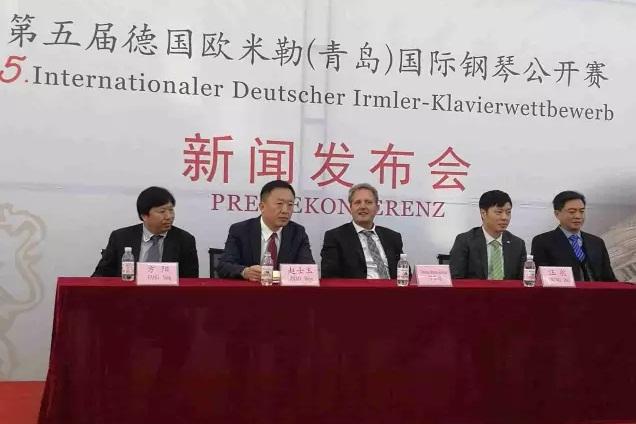2017年第五届德国欧米勒(青岛)国际钢琴公开赛启动新闻发布会.png