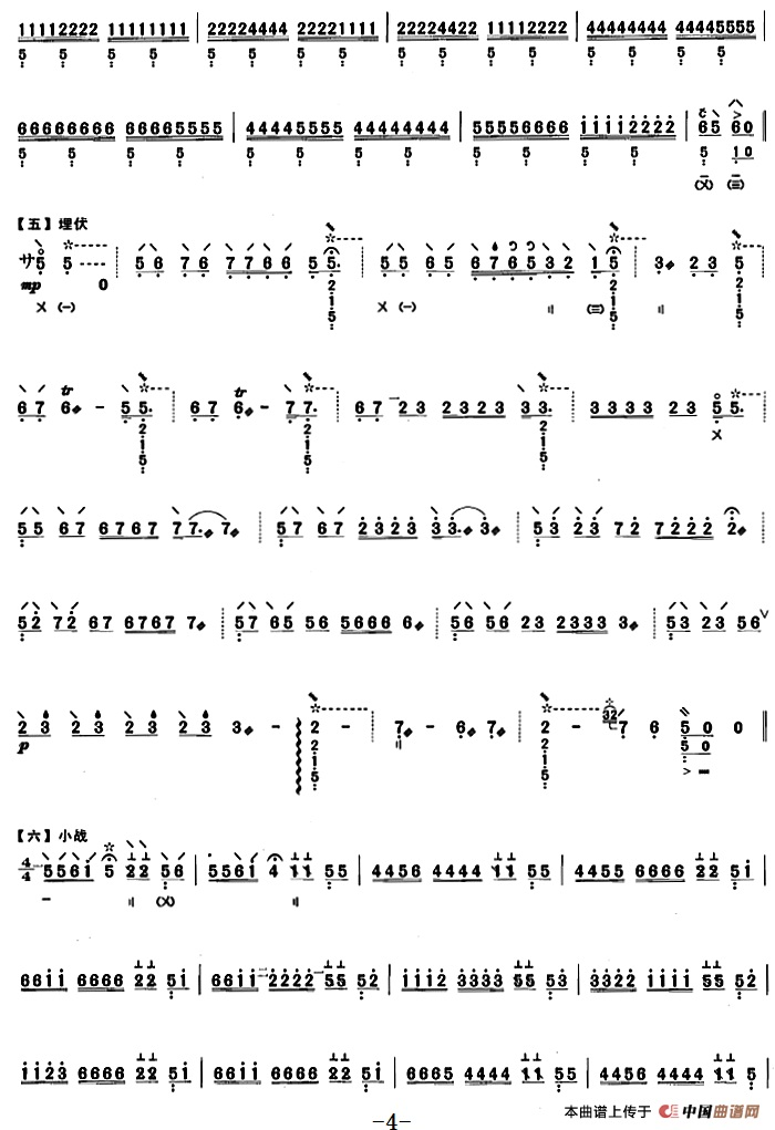 考级教材九级 十面埋伏 刘德海演奏版