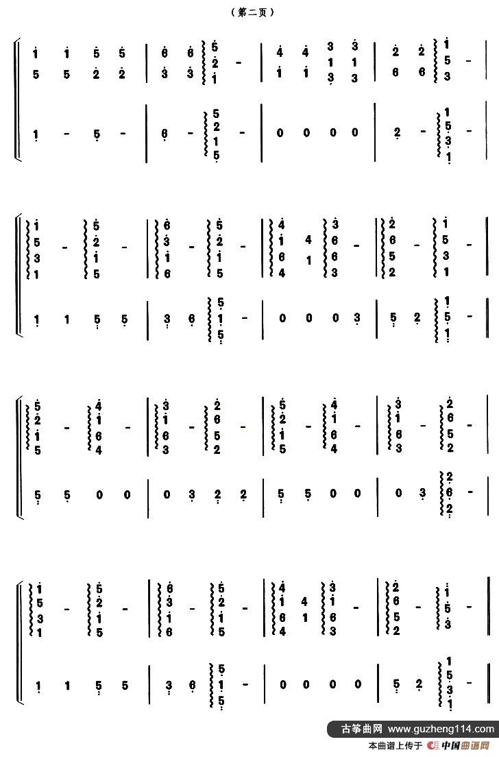 曲谱网 简谱 古筝变音与琶音练习(选调《小星星》)
