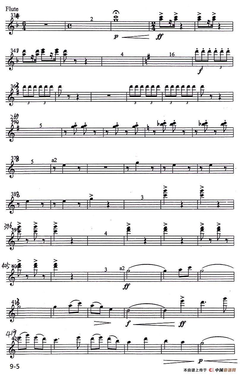 梁山伯与祝英台 小提琴协奏曲长笛分谱