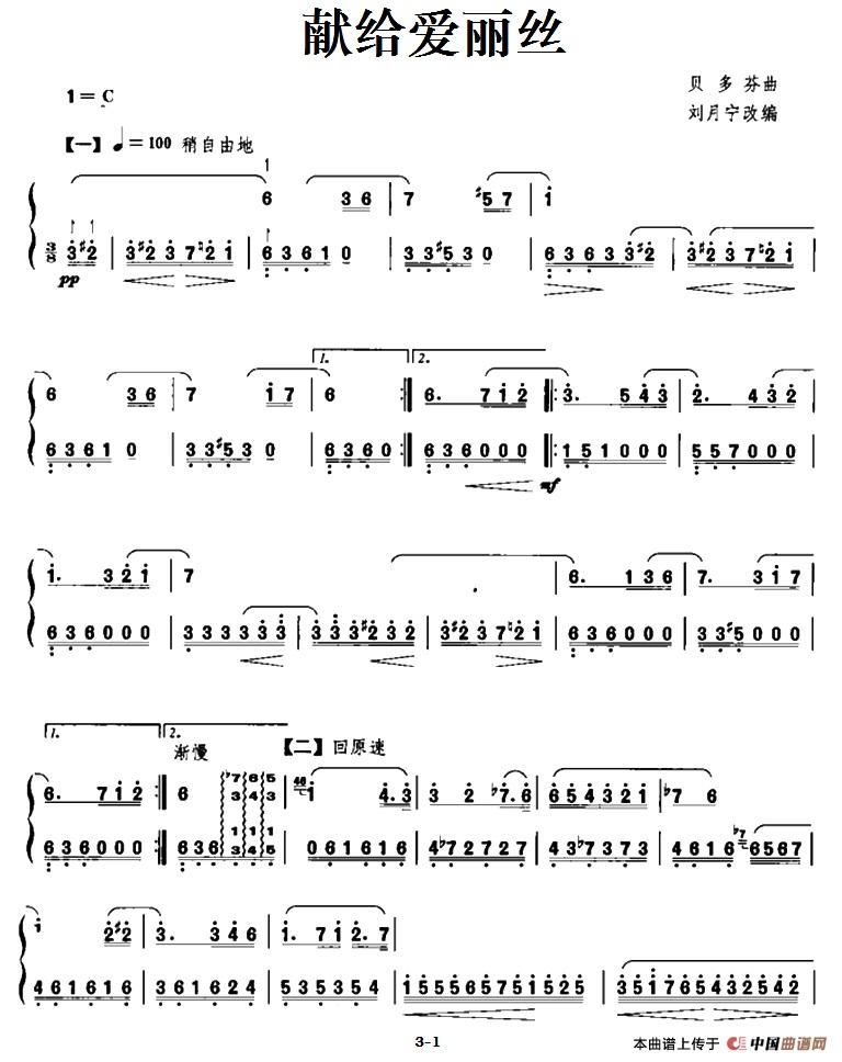 电子琴致爱丽丝乐谱-经典名曲 献给爱丽丝扬琴谱