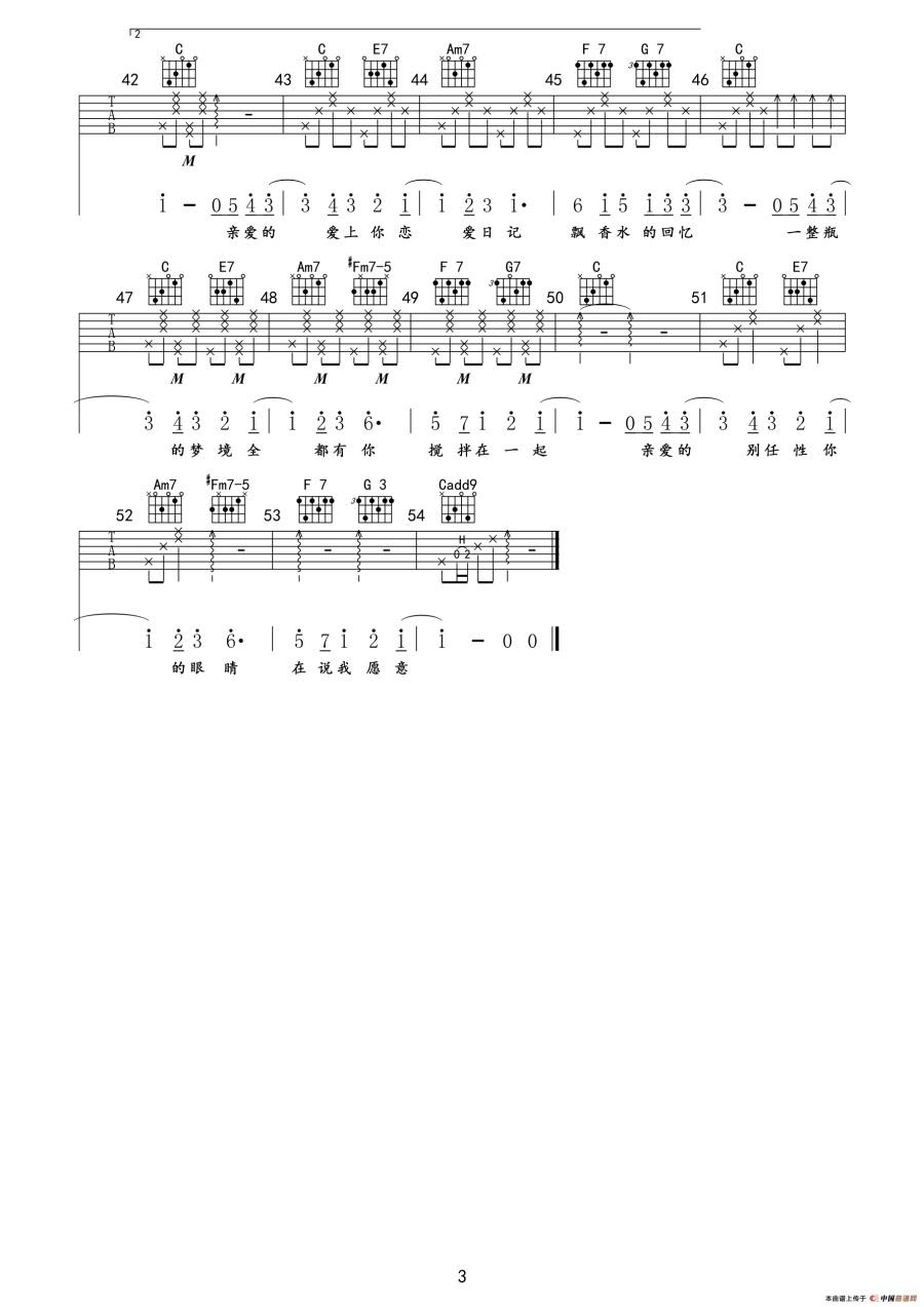 曲谱网 吉他谱 告白气球(深蓝雨编配版)图片