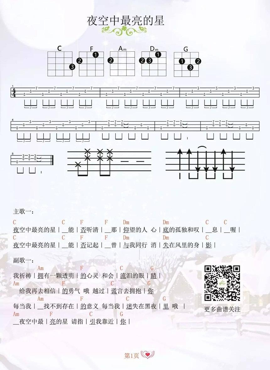 曲谱网 吉他谱 夜空中最亮的星-逃跑计划 尤克里里谱  版权归原作者