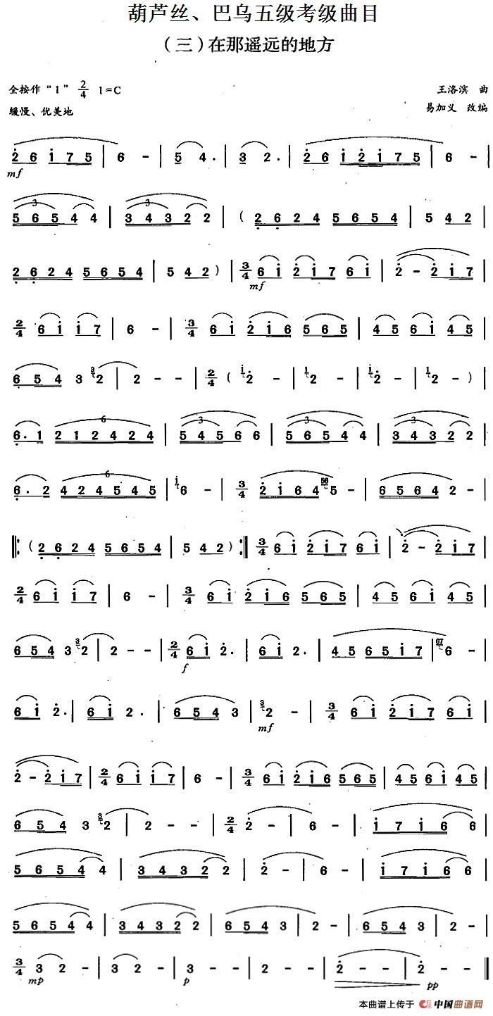曲谱网 简谱 葫芦丝,巴乌五级考级曲目:在那遥远的地方
