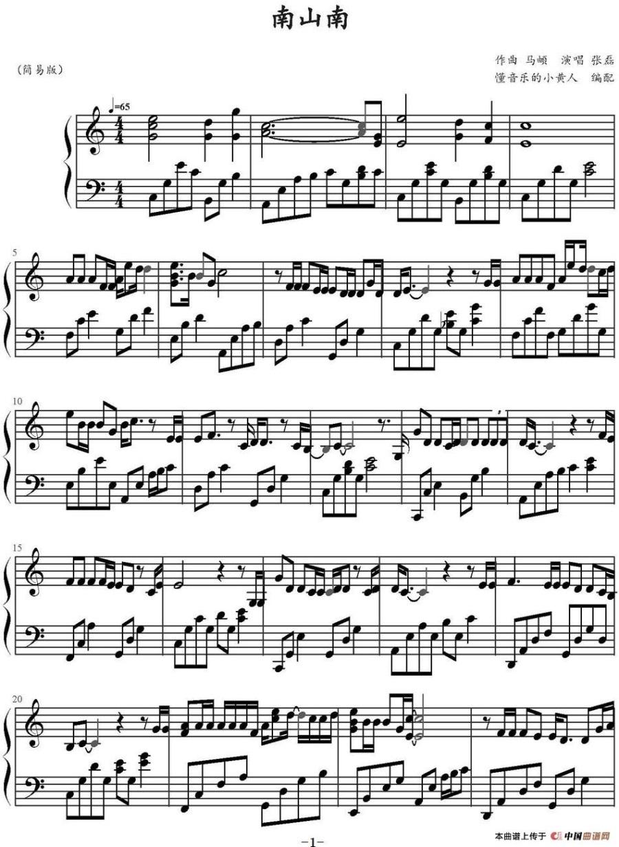 曲谱网 钢琴谱 《南山南》钢琴谱  版权归原作者所有,如有侵权请告知