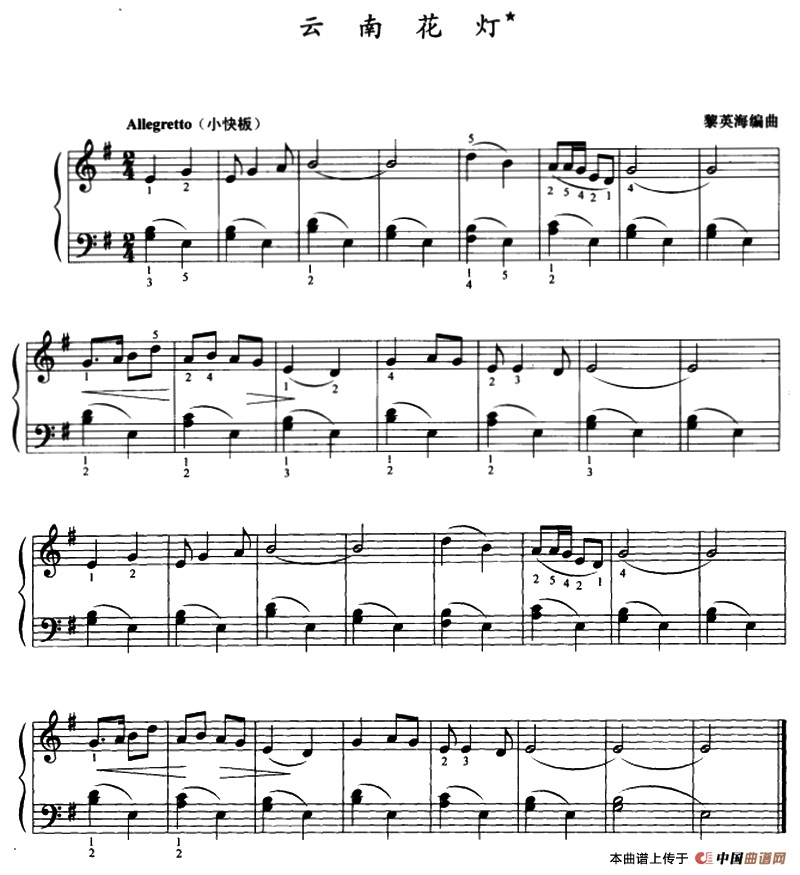 唱灯钢琴曲谱-云南花灯 钢琴谱
