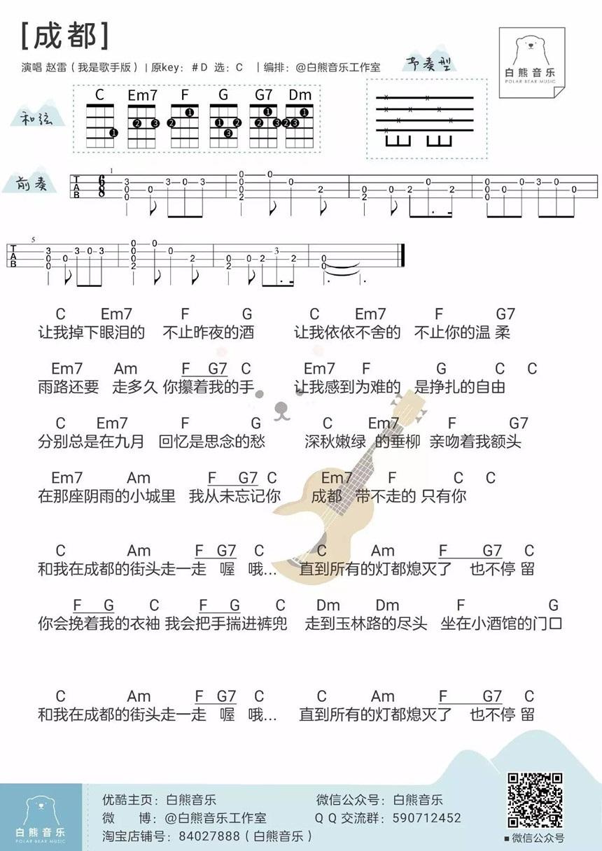 成都-赵雷 尤克里里谱