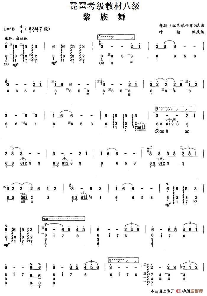 曲谱网 简谱 琵琶考级教材八级:黎族舞(舞剧《红色娘子军》选曲)