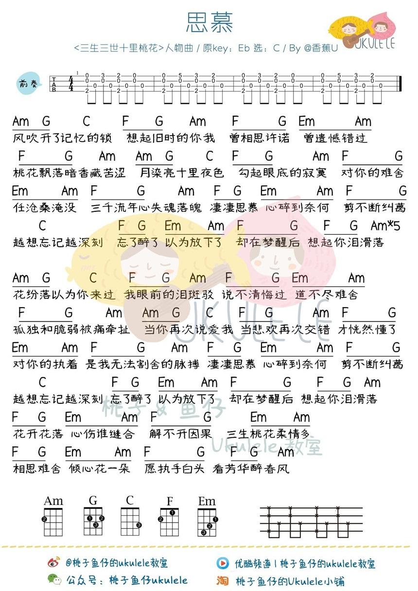 曲谱网 吉他谱 电视剧《三生三世十里桃花》插曲特辑