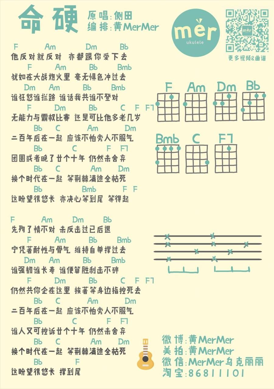 《命硬》是一首由黄伟文作词,侧田作曲、演唱的粤语歌曲,收录在其2005年的同名专辑《侧田 Justin》中,是侧田的成名曲。2017年,歌手侧田作为第二位挑战歌手参加湖南卫视《歌手》节目录制,首场出战便献唱《命硬》。