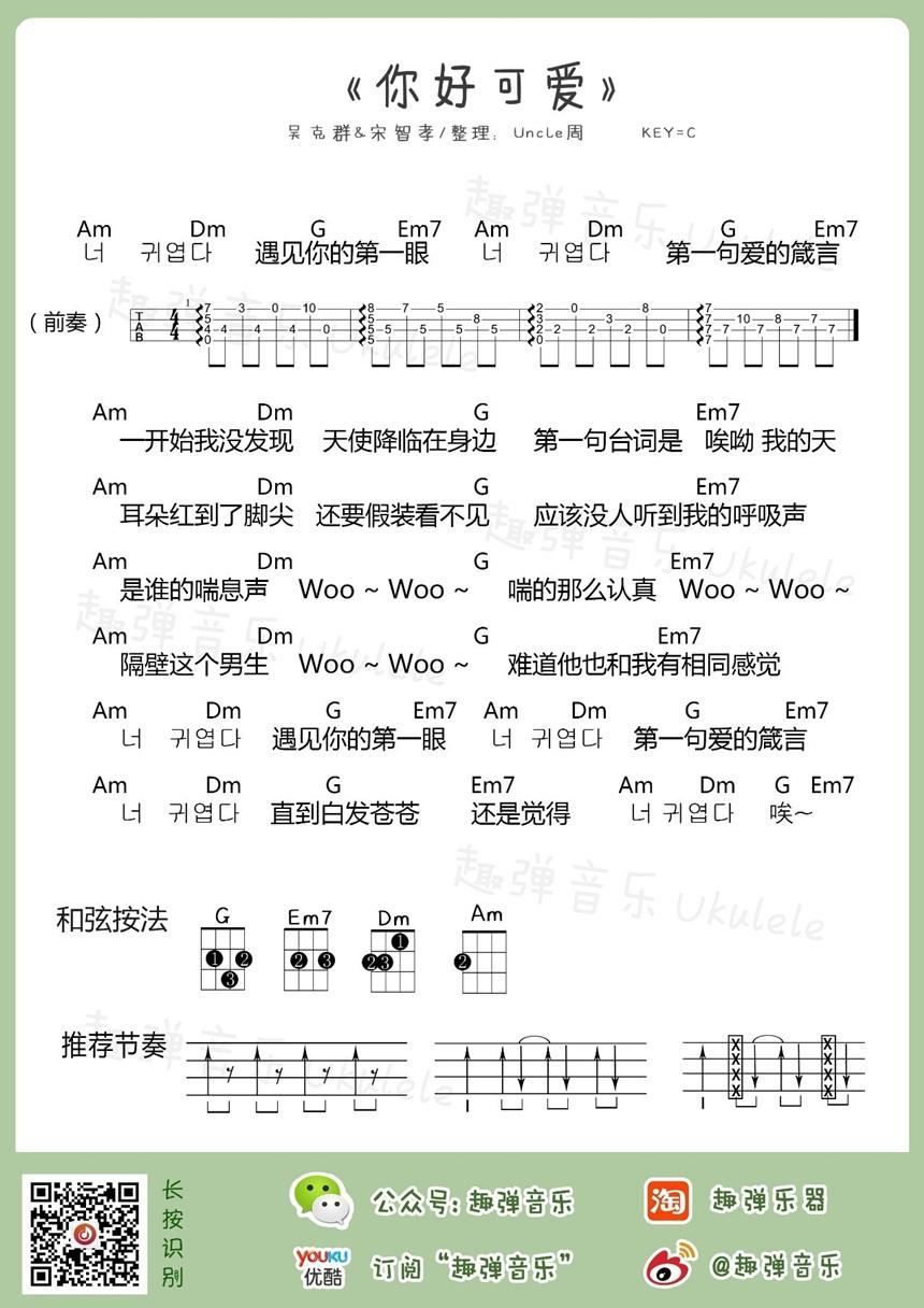 曲谱网 吉他谱 你好可爱-吴克群&宋智孝