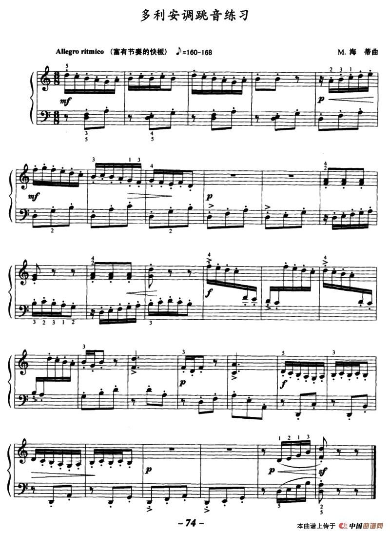 曲谱网 钢琴谱 多利安调跳音练习