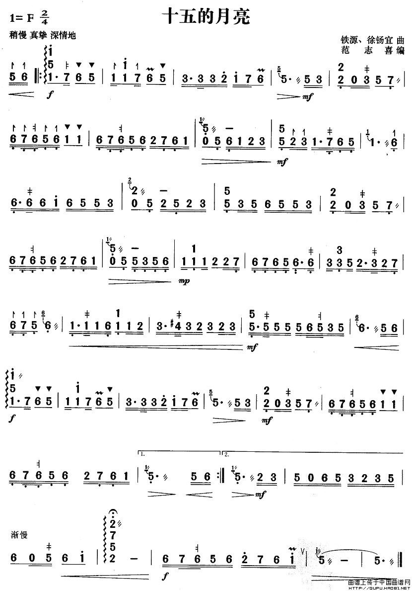 十五的月亮 扬琴谱