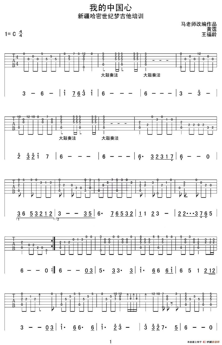 曲谱网 吉他谱 我的中国心(新疆哈密世纪梦吉他编配版)