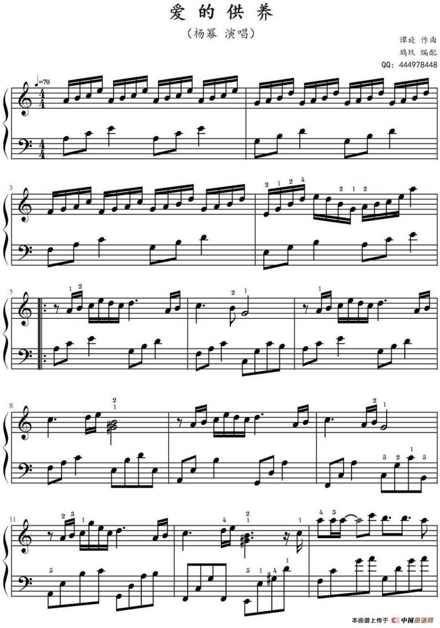 爱的供养 钢琴谱