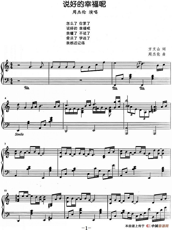 流行歌曲改编的钢琴曲:说好的幸福呢