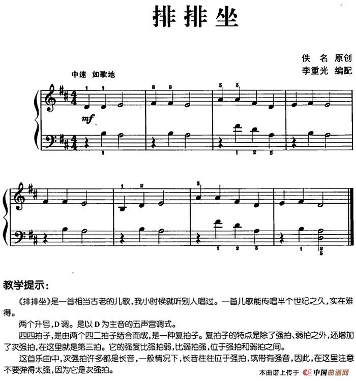 曲谱网 钢琴谱 儿歌编配的趣味钢琴曲:排排坐  版权归原作者所有,如有