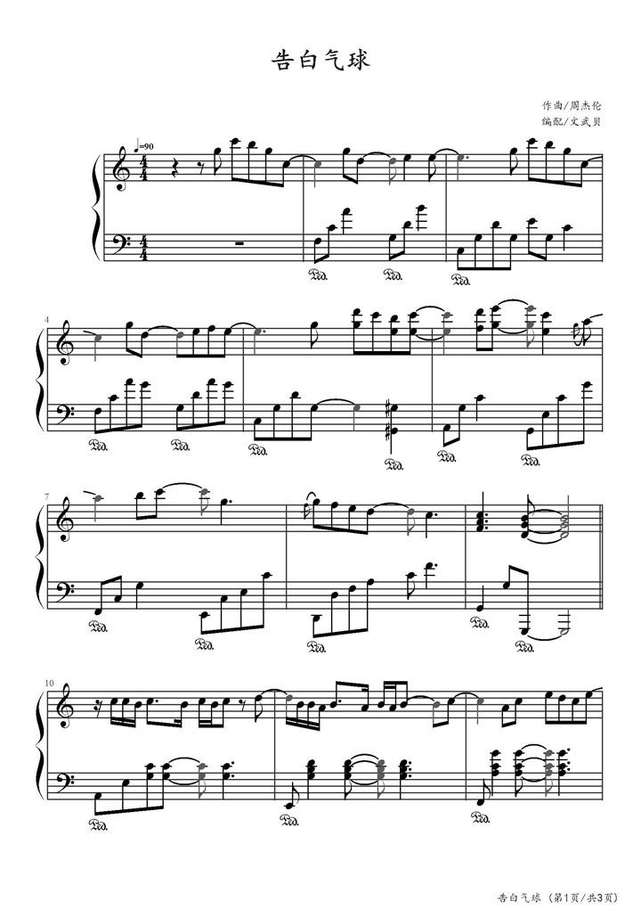 周杰伦告白气球钢琴谱(文武贝版)