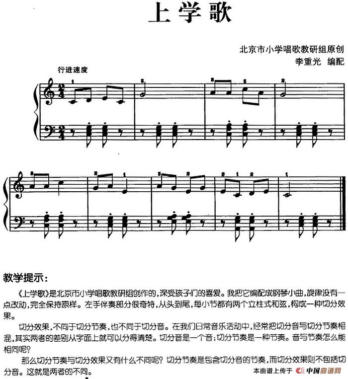 有一首钢琴曲,旋律轻快,欢乐型的.图片